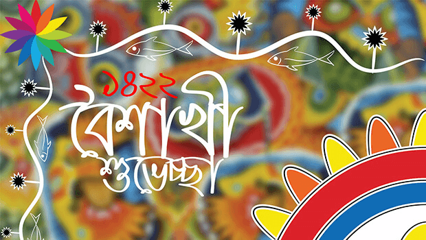 Bangla New Year 1422